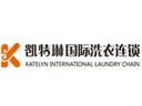 凯特琳国际洗衣连锁加盟品牌logo