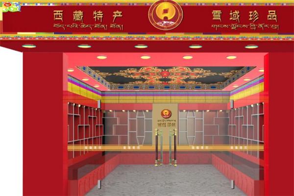 西藏特产雪域珍品超市门店
