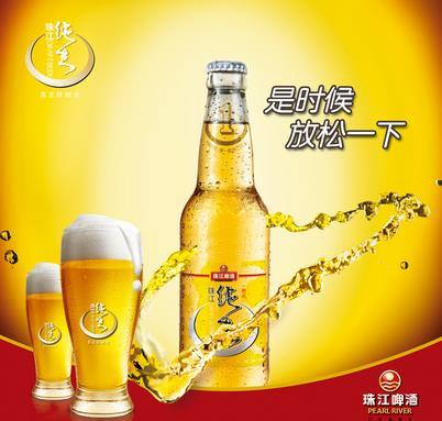 珠江純生啤酒爽口