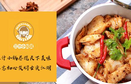 鍋小福三汁小燜鍋香味