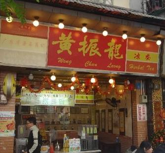 黄振龙凉茶馆店面