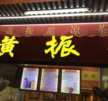 黄振龙凉茶馆门店