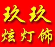 玖玖炫灯饰加盟