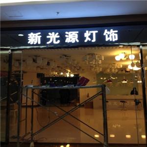 新光源灯饰门店