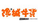 饞城牛貨品牌logo