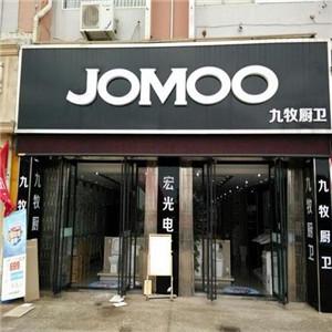 九牧jomoo卫浴加盟店