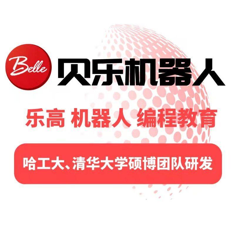 贝乐机器人编程教育品牌logo