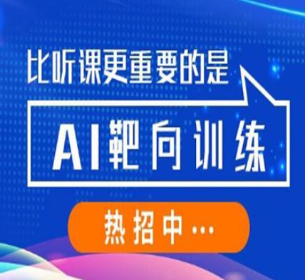 元儒AI教育加盟