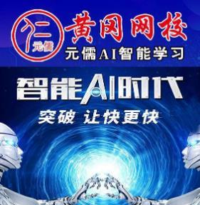 元儒AI教育学习