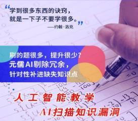 元儒AI教育教学