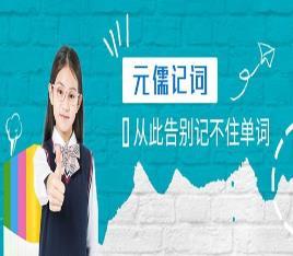 元儒AI教育记词