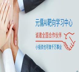 元儒AI教育合作