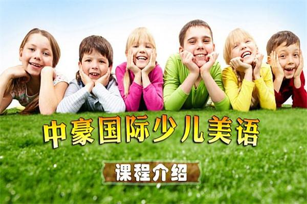 中豪外国语培训学校宣传