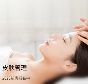 艾尼斯教育皮肤管理