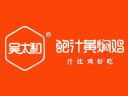 吴太和鲍汁黄焖鸡品牌logo