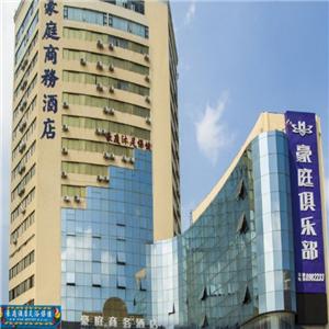 豪庭商务酒店加盟