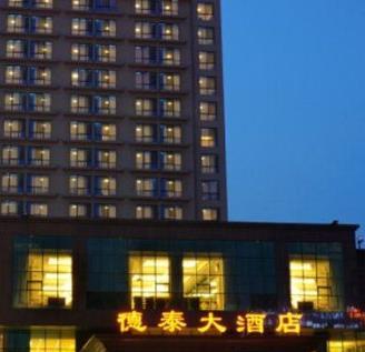 德泰大酒店大楼一侧