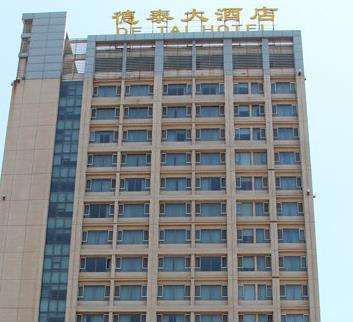 德泰大酒店酒店大楼