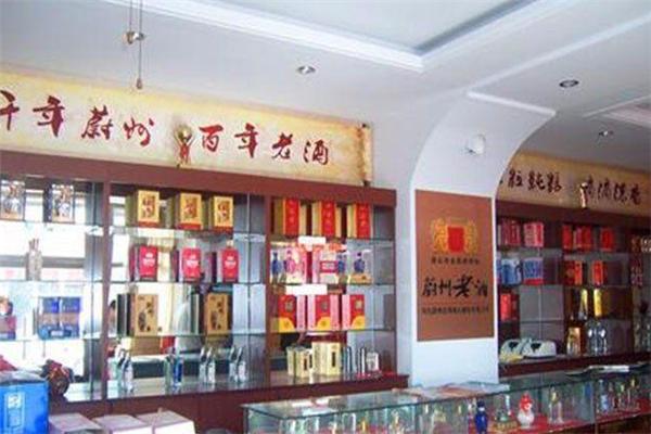 蔚州老酒门店