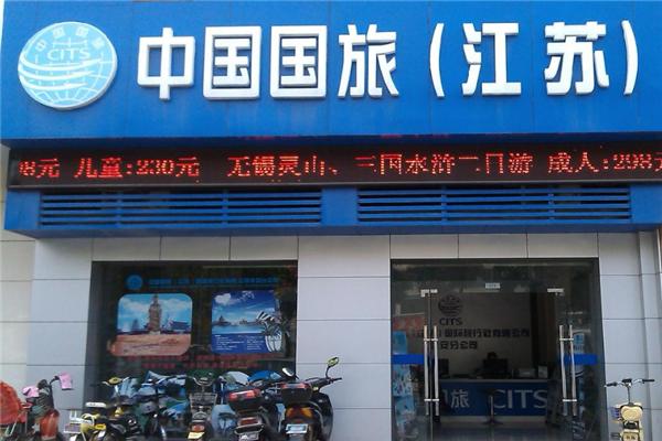 国旅旅行社江苏门店