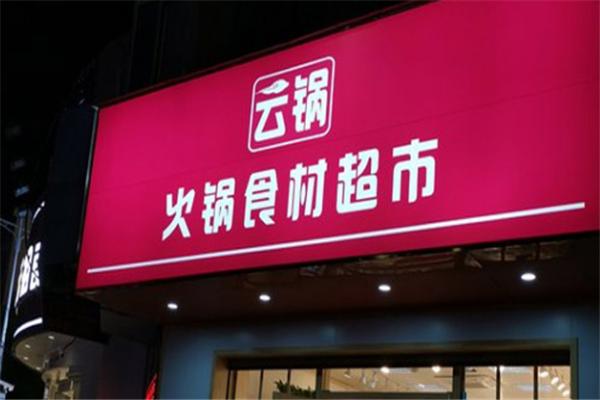 云鍋火鍋食材超市店面