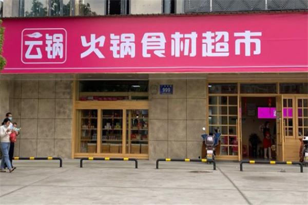 云鍋火鍋食材超市店鋪