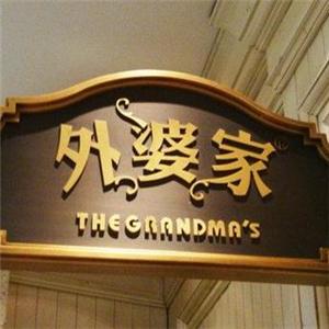 外婆家饭店加盟
