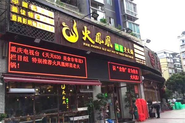 火凤凰火锅加盟店