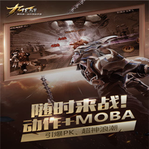 九龙战-动作类