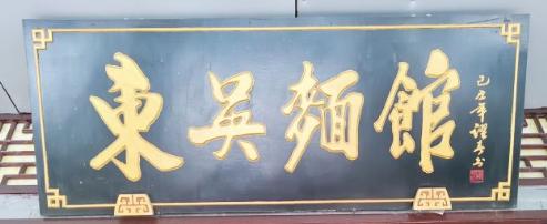 苏州东吴面馆加盟