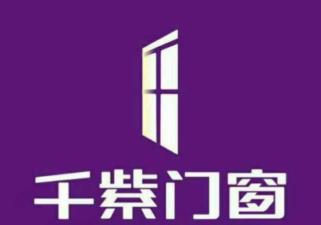 千紫门窗加盟