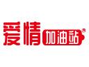 愛情加油站品牌logo