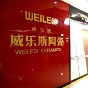 威乐斯陶瓷品牌
