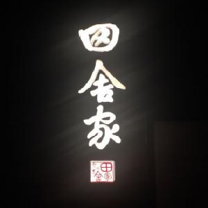 田舍家日本料理加盟