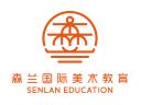 森兰国际美术品牌logo