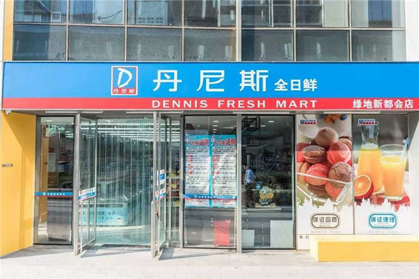 丹尼斯便利店连锁