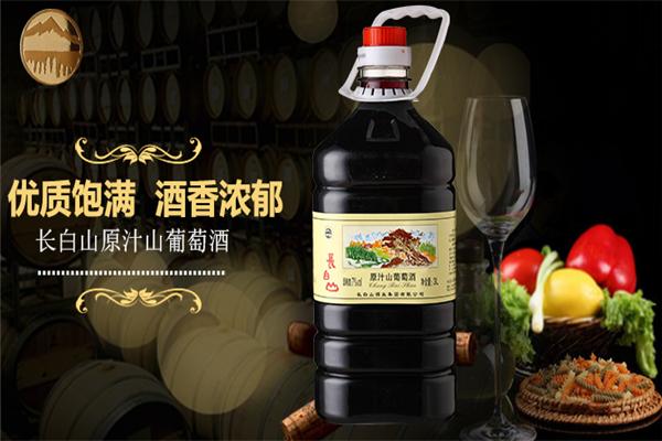 长白山葡萄酒广告图