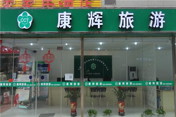 康辉国际旅行社门店