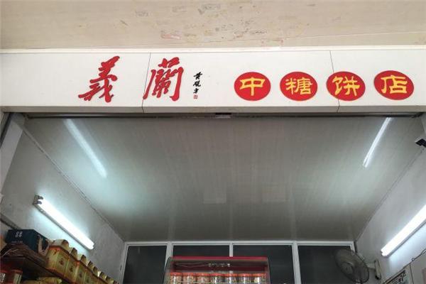 义兰饼店门店