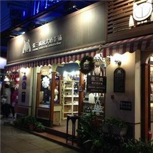 店张三疯奶茶店门店