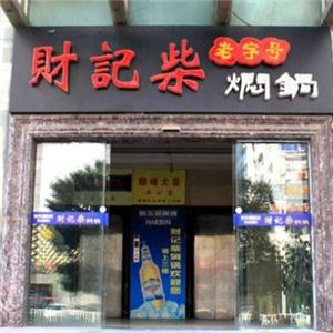 财记柴特色焖锅门店