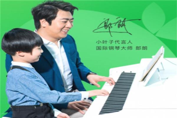 小叶子音乐教育代言