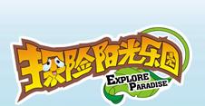 探险阳光乐园加盟