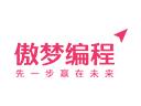 傲梦编程品牌logo