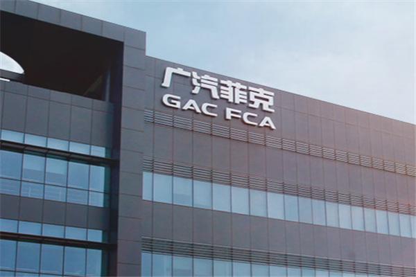 广汽菲亚特汽车大楼