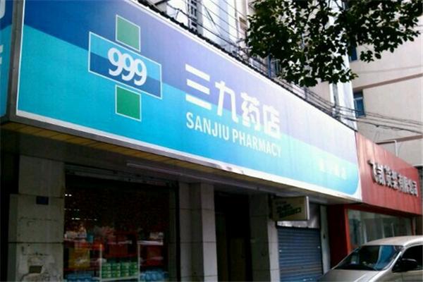 三九药店门店