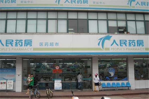 人民药店门店