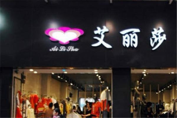 艾丽莎时尚女装店铺