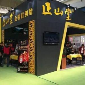 正山堂茶业展厅