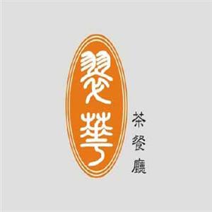 萃华茶餐厅加盟